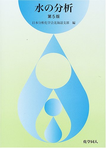 水の分析の詳細を見る