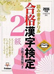 読み書きドリル 合格漢字検定 2級 (資格・検定V BOOKS)