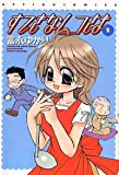 すてきなムコさま 2 (アクションコミックス)