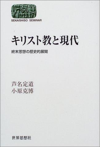 キリスト教と現代―終末思想の歴史的展開 (SEKAISHISO SEMINAR)の詳細を見る