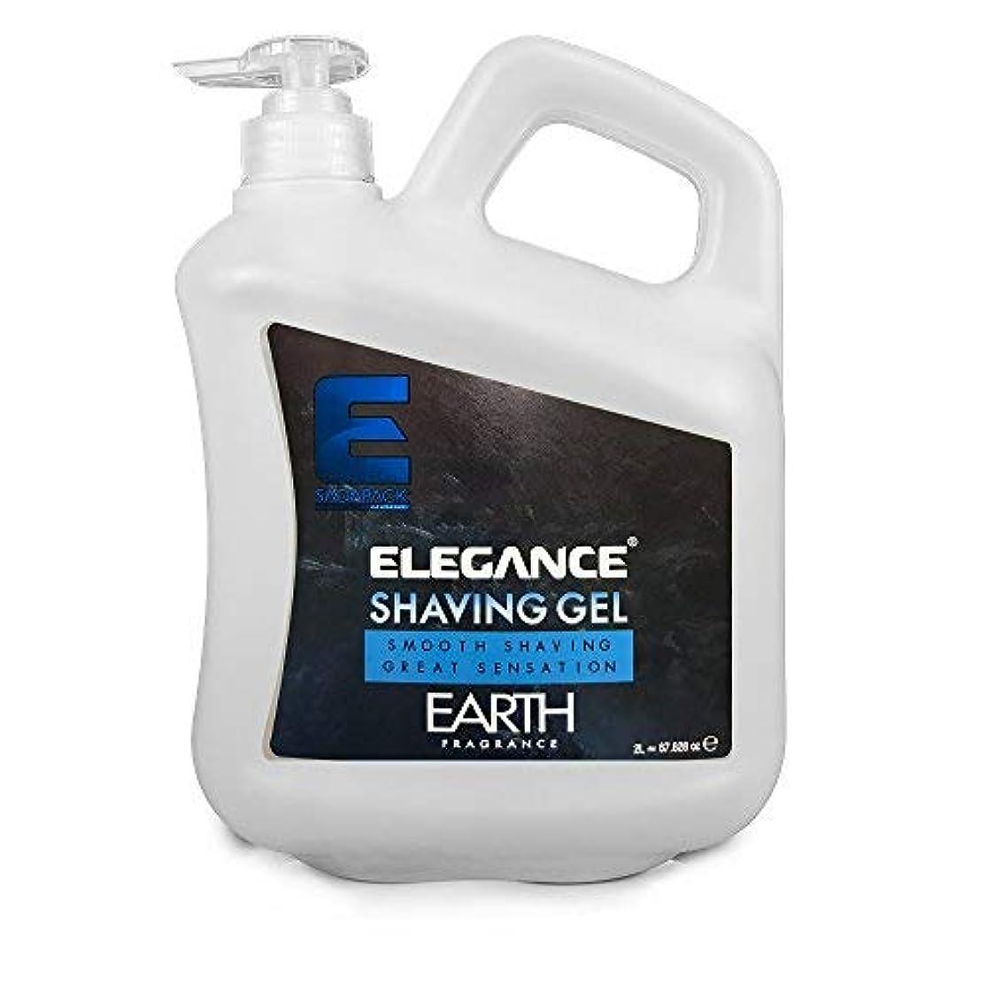 彫る説教するライバルELEGANCE PLUS Barber Salon Men Skin Blue Earth Shaving Gel 2L BB-20460 [並行輸入品]