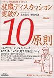 就職ディスカッション突破の10原則〈2006年〉―パターン別攻略法をガイダンス (きめる!就職BOOKS)