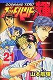 ゴッドハンド輝 21 (少年マガジンコミックス) (講談社コミックス)