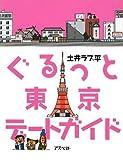 ぐるっと東京デートガイド