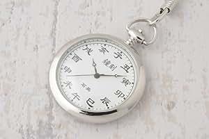 十二支干支文字盤 懐中時計 白!レア! 漢字の時計 (チェーン・文字盤外側・・シルバー)