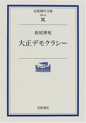 大正デモクラシー (岩波現代文庫―学術)
