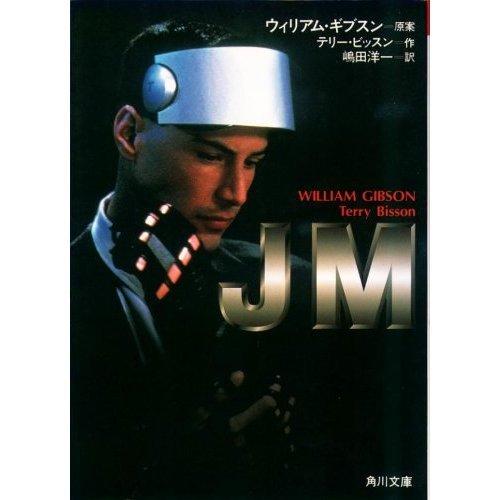 JM (角川文庫)の詳細を見る