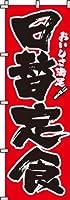 日替定食  のぼり旗 600×1800 専用ポール(白色)付 3セット