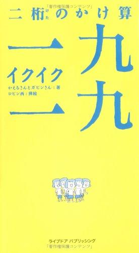 二桁のかけ算 一九一九(イクイク) (黒松ブックス)