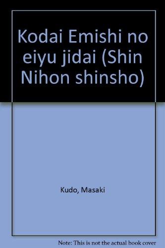 古代蝦夷の英雄時代 (新日本新書)