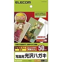【まとめ 4セット】 エレコム 光沢はがき用紙 EJH-GANH50