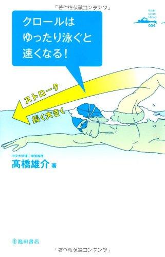 クロールはゆったり泳ぐと速くなる! (Ikeda sports library)の詳細を見る