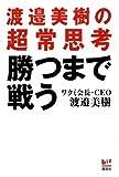 勝つまで戦う 渡邉美樹の超常思考 (講談社BIZ)