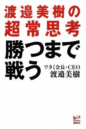 勝つまで戦う 渡邉美樹の超常思考 (講談社BIZ)の詳細を見る