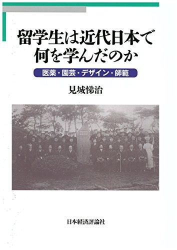 留学生は近代日本で何を学んだのか
