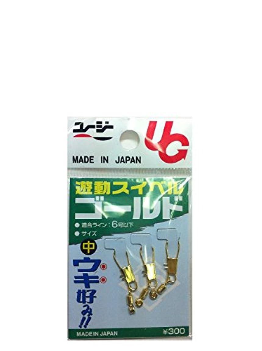 植田漁具 遊動スイベル ゴールド 金 中 GO-01M