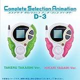 デジモンアドベンチャーtri. Complete Selection Animation D-3 高石タケルカラー(TAKERU TAKAISHI Ver.)