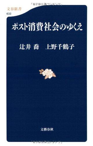 ポスト消費社会のゆくえ (文春新書)の詳細を見る