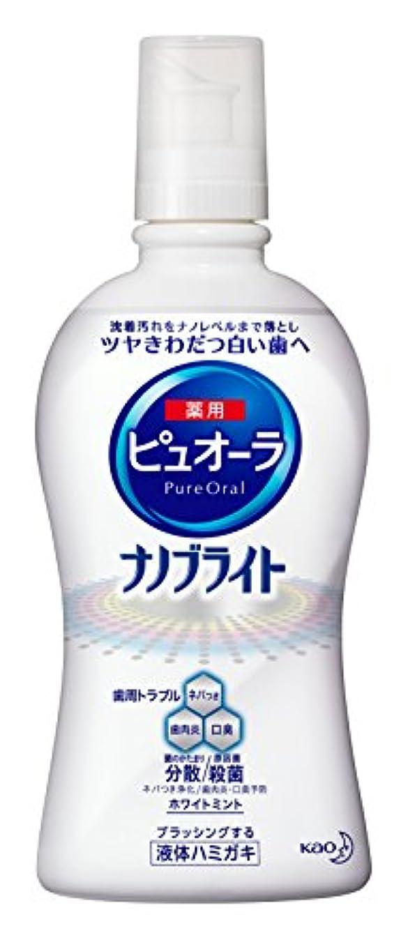 噴水強制けがをするピュオーラ 液体ハミガキ ナノブライト 美白 400ml [医薬部外品]