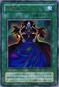 【遊戯王カード-プレミアムパック-】黒魔術のカーテン P4-04【ウルトラ】