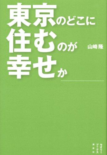 東京のどこに住むのが幸せか (セオリーブックス)の詳細を見る