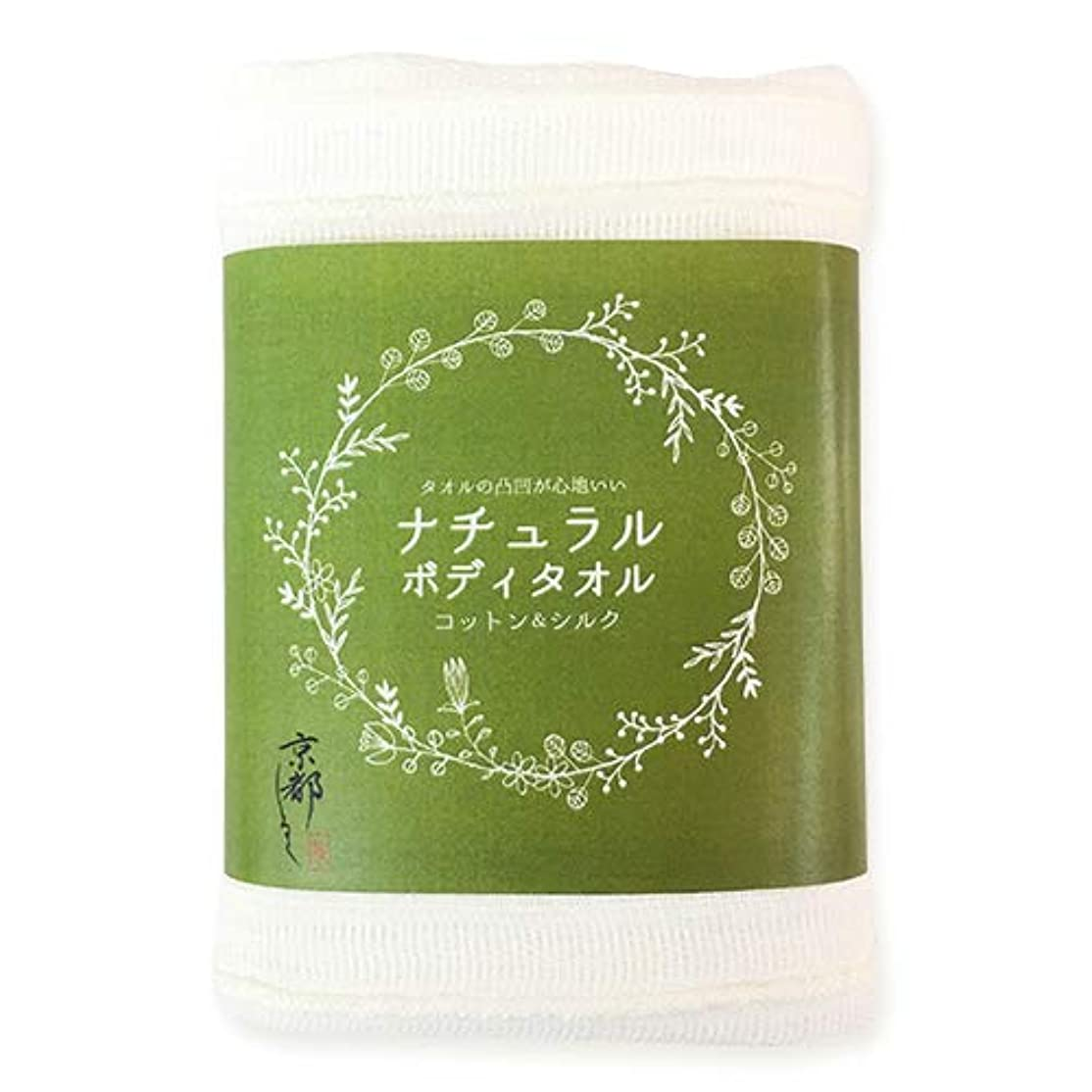 量急性の慈悲で京都しるく【天然シルク×コットンのボディタオル】浴用 / 毛髪の30倍も細い極細シルク繊維とコットンでお肌を磨く ニキビ ざらつき うぶ毛の気になる方にも最適 かかとキレイ