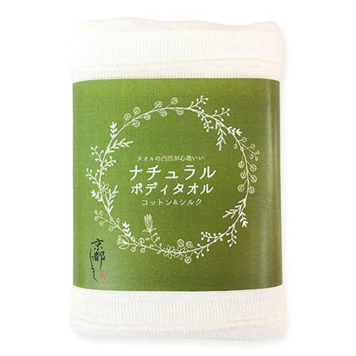 京都しるく【天然シルク×コットンのボディタオル】浴用 / 毛髪の30倍も細い極細シルク繊維とコットンでお肌を磨く ニキビ ざらつき うぶ毛の気になる方にも最適 かかとキレイ