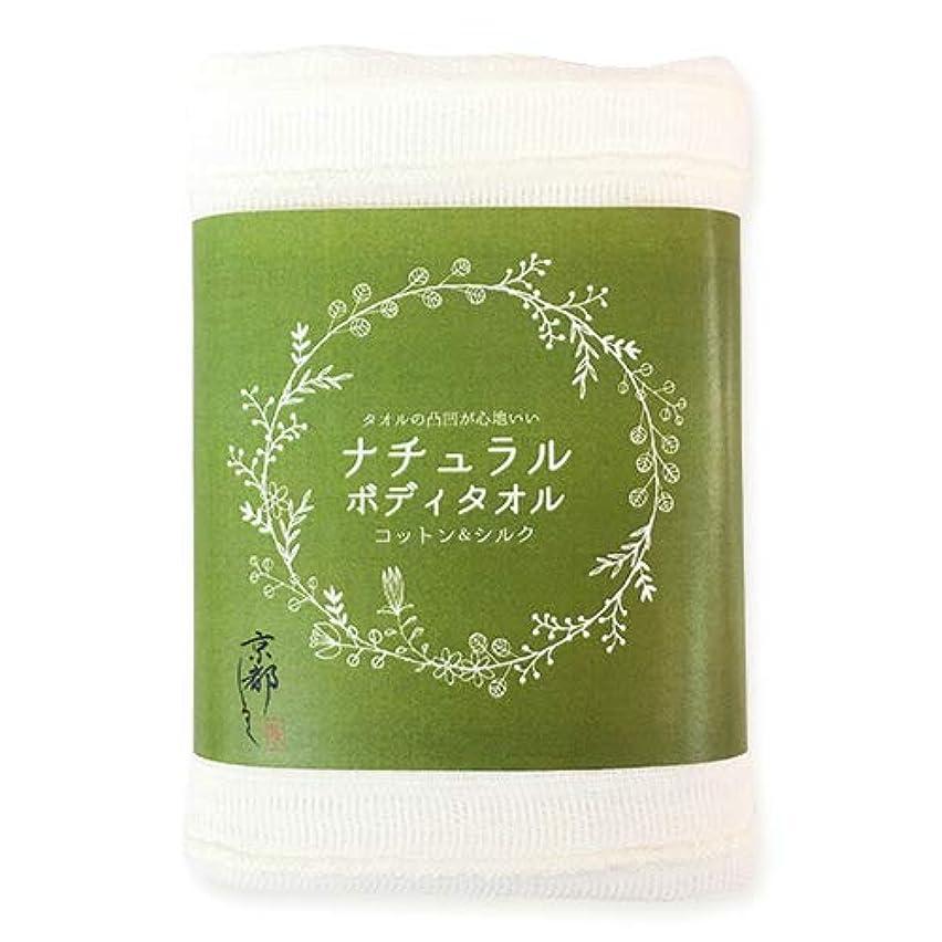 コロニアルマングル静かに京都しるく【天然シルク×コットンのボディタオル】浴用 / 毛髪の30倍も細い極細シルク繊維とコットンでお肌を磨く ニキビ ざらつき うぶ毛の気になる方にも最適 かかとキレイ