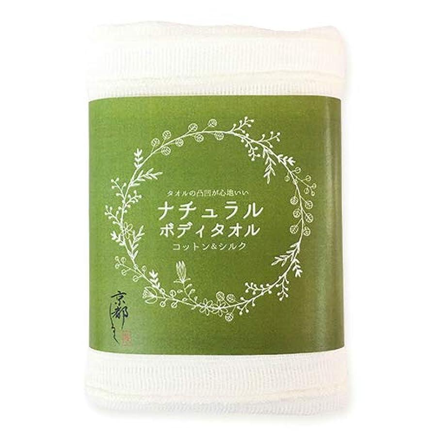 無限曇ったブリッジ京都しるく【天然シルク×コットンのボディタオル】浴用 / 毛髪の30倍も細い極細シルク繊維とコットンでお肌を磨く ニキビ ざらつき うぶ毛の気になる方にも最適 かかとキレイ