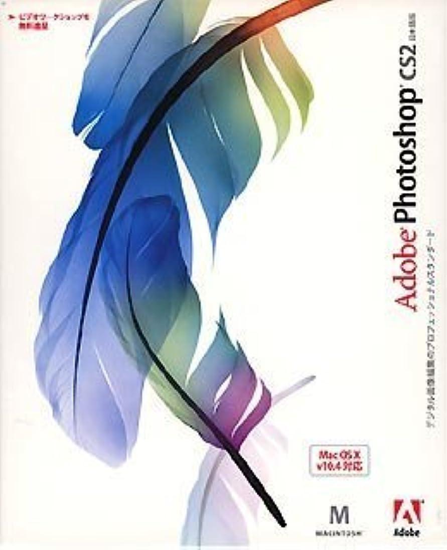 動的ベンチ徐々にAdobe Photoshop CS2.0 日本語版 Macintosh版 (旧製品)