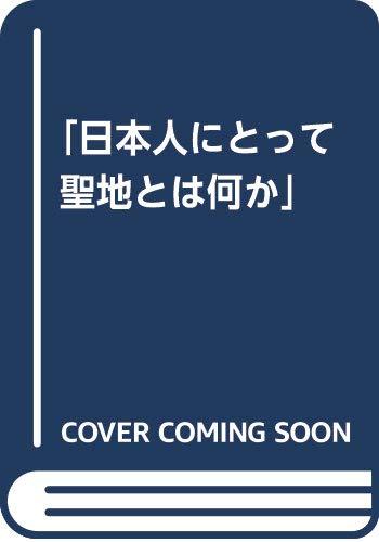 [画像:「日本人にとって聖地とは何か」(仮)]