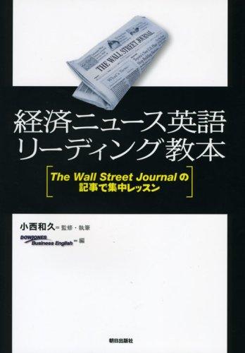経済ニュース英語リーディング教本 ―The Wall Street Journalの記事で集中レッスン