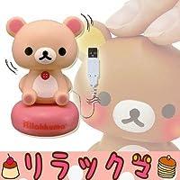 USBゆらゆらリラックマ(コリラックマ)