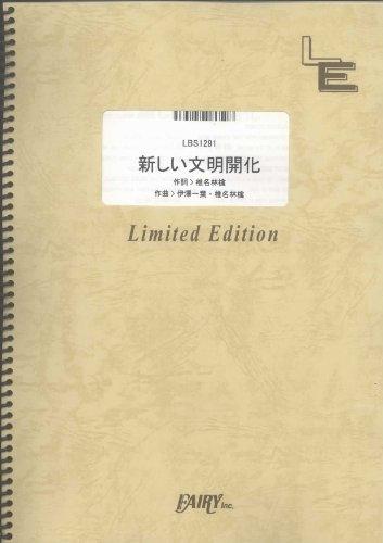 バンドスコア 新しい文明開化/東京事変  (LBS1291)[オンデマンド楽譜]