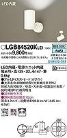 パナソニック(Panasonic) スポットライト LGB84520KLE1 調光不可 昼白色 ホワイト