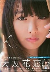 大友花恋2nd写真集「Karen2」数量限定版 (TOKYO NEWS MOOK)