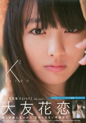 大友花恋2nd写真集「Karen2」数量限定版 (TOKYO...