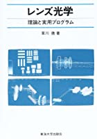 レンズ光学―理論と実用プログラム