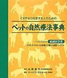 ペットの自然療法事典 (GAIA BOOKS) 画像