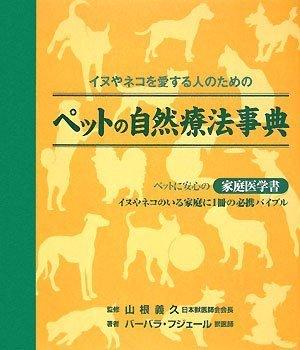 ペットの自然療法事典 (GAIA BOOKS)
