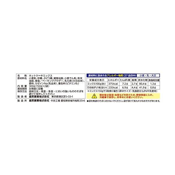 森永 ホットケーキミックス 600g(150g...の紹介画像2