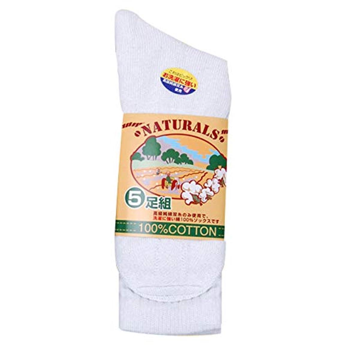 専ら出しますNATURALS 綿100% 洗濯に強い先丸軍足 5足組 naturals01