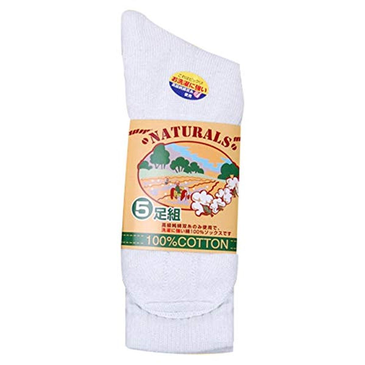 一口ゲスト食物NATURALS 綿100% 洗濯に強い先丸軍足 5足組 naturals01