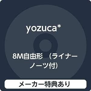 【メーカー特典あり】 8M自由形 (ライナーノーツ付)
