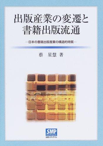 出版産業の変遷と書籍出版流通―日本の書籍出版産業の構造的特質の詳細を見る