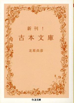 新刊!古本文庫 (ちくま文庫)の詳細を見る