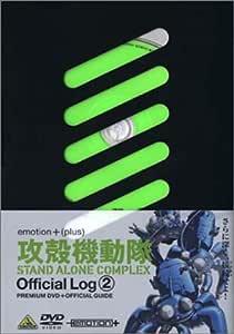 攻殻機動隊 STAND ALONE COMPLEX Official Log 2 [DVD]