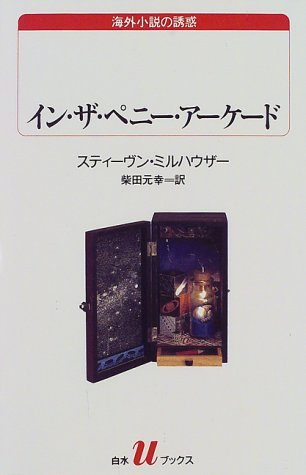 イン・ザ・ペニー・アーケード (白水Uブックス―海外小説の誘惑) / スティーヴン ミルハウザー