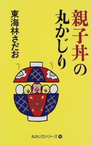 親子丼の丸かじり―丸かじりシリーズ〈14〉の詳細を見る