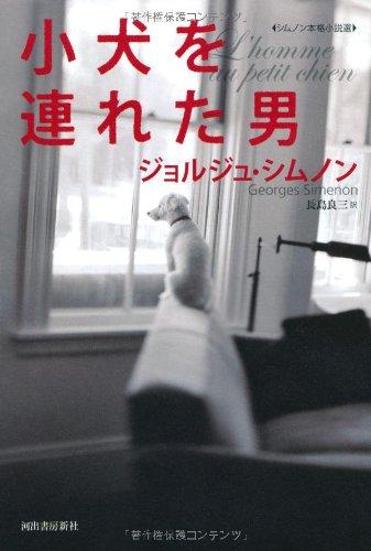 小犬を連れた男 【シムノン本格小説選】